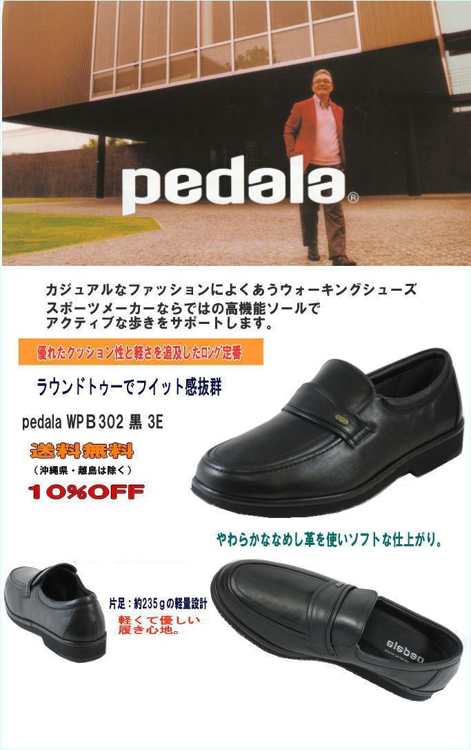足に優しい靴 アシックス ペダラ