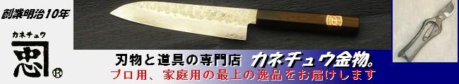 カネチュウ金物。:創業明治10年 ホンモノをお届けする刃物・道具の専門店です。