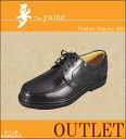 Business shoes 16% off!! Nice comfort ★ 2003 dream ★ leather leather shoes mens 4E 10P28oct13 P28oct13 Kobe shoes Kaneka and KANEKA