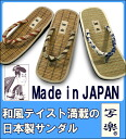 Foot-friendly comfortable comfort photo fun Sandals Resorts ☆ men's Sandals Gift Giveaway 2013 1 Kobe shoes Kaneka and KANEKA