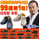 Business walking shoes ★ celebrity favorite ★ Rakuten ranking ★ 97 weeks No. 1 ranked ★ mens diet 4e choose Japan leather-3000 Rinescante Valentiano / リナシャンテ Valentino 10P02Mar14