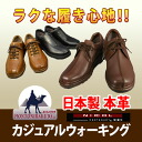 Good walking shoes for easy comfortable shock absorption and resilience to カジュアルウォー walking shoes 1 ニコルセンテナリー walking leather business shoes Kobe shoes Kaneka and KANEKA