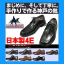 Business shoes seriously and carefully. Made from handmade business shoes walking shoes ニコルセンテナリー leather leather breathable 4E men's shoes Rakuten 1 10P18Oct13 P 18 Oct 13 Kobe shoes Kaneka and KANEKA