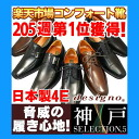 No. 1 loafers pimp etc 10 kinds! Rakuten ranking ★ 164 weeks No. 1 ranked ★ men's tassels of students Japan leather breathable 4e men's shoe 5000 designo and designo 10P02Mar14