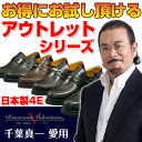 Walking shoes 27% off Rakuten ranking No. 1 ranked series men's diet 4e choose leather made in Japan 600-Rinescante Valentiano / リナシャンテ Valentino 10P02Mar14
