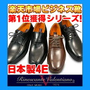 Business shoes 5% off stylish design! Rakuten ranking # 1 series 1303 1310 リナシャンテ Valentino 1 leather leather men's breathable 4E 10P28oct13 P28oct13 Kobe shoes Kaneka and KANEKA