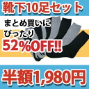 Men's sock business shoes walking shoes casual shoes, etc. to 10 feet set 1980 Yen! Mix 1 easy to use less than half the half black and grey mens set Kobe shoes Kaneka KANEKA