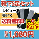 Men's business socks mens loafers business shoes walking shoes, etc. in 5 foot set 1000 yen just wear after black 3 foot gray two-legged black 5 foot grey 5 feet