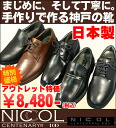 In in business shoes 17%OFF straightness and carefulness. The 1000th Rakuten NICCOL CENTENARY / ニコルセンテナリー where there is real leather men walking breathability 24cm who make it with a handicraft