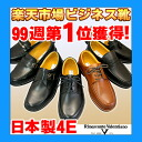Number 1! Rakuten ranking business shoes ★ 93 weeks No. 1 ranked ★ walking shoes men's shoes made in Japan leather-3000 Rinescante Valentiano / リナシャンテ Valentino 10P18Oct13 P 18 Oct 13
