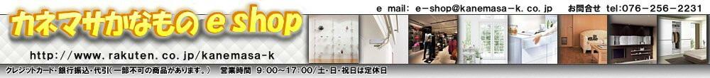 カネマサ金物:プロが選ぶ品揃え・・・家具金物・建具金物・キッチン金物・住宅金物など