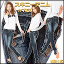 HOLLIS DENIM skinny jeans #7161