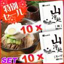 "★The half price that / where / where / is hot in cold noodle / noodles / deep-discount / summer for Mt. 50% of time-limited thanks sale OFF ★"" cold noodle profit set ■ Korea food ■ Korean food / Korea food / cold noodle / Rei noodles / Korea cold no"