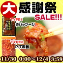★1 kg of large Thanksgiving Day ★▼ freezing ▲ 韓餐 チャンジャ ■ Korea food ■ Korea / Korean food / Korea food / Korea kimchi / kimchi / side dish / home brew / handicraft / チャンジャ