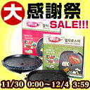 ★ Super SALE ★ TV introduction! Healthy pork boom ★ new Hanaro 'marble' BBQ plate 32 cm (round / square-shaped) ■ Korea tableware ■ 50%