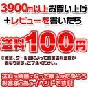 예: 3900 엔 이상 구입 + 리뷰를 쓰면 무료 배송 할인!! ■■