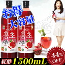 ★ mass challenge ★ cheapest deals! Red vinegar honcho 1500 mL a pomegranate flavor ■ Korea food ■