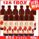 Vinegar beauty 'チョミイン' pomegranate 900ml×12 book ■ red vinegar ■ honcho ■ Korea food ■ set ■ collagen diet ■ ■ vinegar beverage