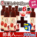 In ★ 5 purchase! + 1 book in addition ★ pomegranate vinegar beauty 'coming' 900 ml ■ red vinegar ■ honcho ■ SALE ■ EVENT ■ Korea food ■ set ■ collagen diet ■ ■ vinegar beverage