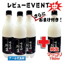 ★ bonus! EVENT ★ heaven and Earth water pure raw rice 750ml×3 book ■ Korea food ■ summer / hot / cool / cold