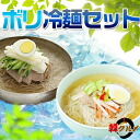 Cold noodle / cold noodle set / set / noodles / cold noodle soup / for ボリ cold noodle set ■ Korea food ■ Korean food / Korea food / cold noodle / Rei noodles / Korea cold noodle / Korea Rei noodles / duties is deep-discount