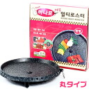 "★2014 first half ranking eighth place ★ TV introductions! Healthy pork boom ★ new model ハナロ ""marble"" roasted meat plate 32cm (round shape / four angles type) ■ Korea tableware■"