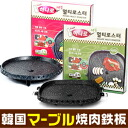 "★★TV introduction! Healthy pork boom ★ new model ハナロ ""marble"" roasted meat plate 32cm (round shape / four angles type) ■ Korea tableware ■ half price"