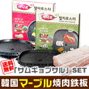 ★ TV introduction! Healthy pork boom ★ samgyeopsal and new type Hanaro 'marble' BBQ plate 32 cm (new type /top型) ■ Korea tableware ■
