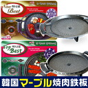 ★ TV introduction! Healthy pork boom ★ Hanaro BEST 'marble' BBQ plate 34 cm (NEW type /TOP型) ■ Korea tableware ■