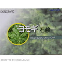 Artemisia SOAP ■ Korea gadgets ■ SOAP and Korea SOAP / SOAP / SOAP / Korea