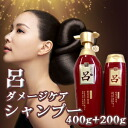 ★Point 10 times! ★/ 呂 / リョ / red / cosmetic / shampoo / conditioner / damage care / damage / hair care advantageous with 呂 shampoo set (+200 g of 400 g) ■ Korean cosmetic ■ 黒潤生気含光毛 / set in Korea