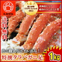 It is / crab / たらばがに / タラバ / Hokkaido / in special approval king crab foot (before and after 1-2 shoulders) かにしゃぶ / crab pan /