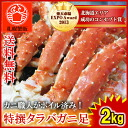 It is / crab / たらばがに / タラバ / Hokkaido / in special approval king crab foot (before and after 3-4 shoulders) かにしゃぶ / crab pan /