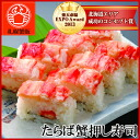 Entry & kanikosen crab sushi only target * same destination giveaway * total more than 2625 yen purchased 500 pt