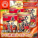 Crab food processing factory ship crab Popper Juice 4 cans set