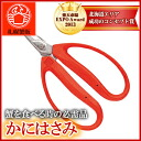 Handling of crab scissors / bundling limitation product