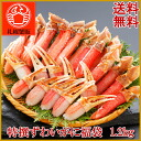 It is / crab / Y / ずわい portion in 1.2 kg of midyear gift gift special approval snow crab lucky bag かにしゃぶ / crab /