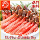 2 kg of snow crab stick meat portions