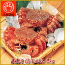 Translation and horsehair 2 kg BOX 3-5 tail with crabs / crab / crabs / hair