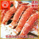 It is / crab / たらばがに / タラバ / Hokkaido / in 1 kg (before and after 1-2 shoulders) of special approval たらばがに foot かにしゃぶ / crab pan /
