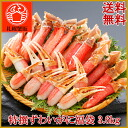 Pre-cut fresh abalone crab grab bag 3.6 kg (1.2 kg × 3 sets) and crab Shabu hanging and crab pots and crab like crab steak / grilled crab and Hokkaido crab wholesale / potions / Eve / Gifts / Souvenirs / Gift/gourmet / seafood / order