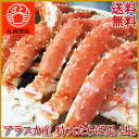Alaska from boil King crab legs 2 kg extra large size or 1-2 shoulder around Crouch hanging / pots and crab crab crab / King crab / Taraba crab / King crab / Hokkaido / USA / Alaska