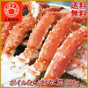 Boil King crab legs 800 g * weight adjusted for, placing legs and shoulders cut is forewarning. Crab pots and crab pot / crab / King crab King crab direct from Hokkaido / Russia produced / shrink
