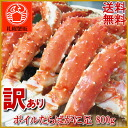 Translation and boil King crab legs 800 g scratches and broken / not / wake or translation of outlet / Crouch hanging / crab pot and crab pots and crab crab / King crab / Taraba crab / King crab / direct from Hokkaido / Russia produced / shrink