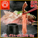 4 l crab stick meat 2 kg (80-100 pieces) / crab / without dwarf / SWI / potions or crouch baked crab pot / Shabu / crabs / crab steak and gourmet and ordered / gift / gifts / new year's Eve
