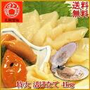 期間限量版巨無霸扇貝 4 公斤 (6 卡左右) 扇貝扇貝 / 黃油烤的醬油燒 /BBQ
