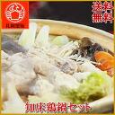Hokkaido Shiretoko chicken pot set Hokkaido / Hokkaido direct / stock / gourmet