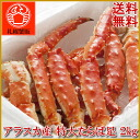 Alaska industrial boil King crab legs 2 kg oversized 1-2 shoulder back and forth or crouch hanging / crab pots / / crabs / crab / Taraba crab / King crab / Hokkaido / / USA / Alaska / father's day / 2015