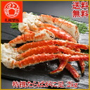 Premium King crab legs 2 kg or l/m size (2-4 shoulder back and forth) Crouch hanging / pots and crab crab crab / King crab / King crab / King crab / Hokkaido / Russia