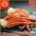Boil King crab legs 1 shoulder approximately 800 g * jewels may have been cut placing legs and shoulders for weight adjustment. Crab pot / crab pot / crab / Taraba crab / King crab / Hokkaido direct / Russia produced / / shrink / father's day / 2015